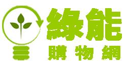 綠能購物網